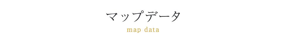 マップデータ